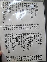 21メニュー:一品・おつまみ@鉄板焼・お好み焼き・居酒屋・好味(このみ)