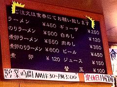 店内:メニュー・営業時間・定休日@らあめん坊主・長浜