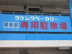 外観:専用駐車場@タケシタベーカリー喫茶部