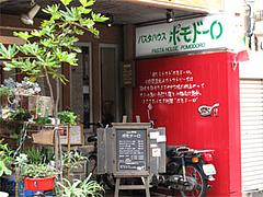 外観@大橋・パスタ専門店ポモドーロ