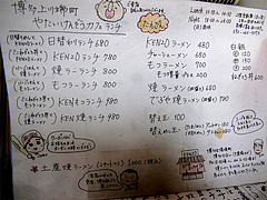 5メニュー:ランチ・ラーメン@屋台KENZO Cafe(ケンゾーカフェ)・きたなトラン
