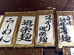 メニュー:お習字@らーめん・麺屋・遊楽