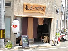 1外観:韓国料理と牛骨ラーメン@オレズマガラズ・須崎店