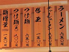 5メニュー:基本@博多一幸舎・太宰府インター店