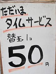 17メニュー:替玉50円@博多ラーメンしばらく祇園店