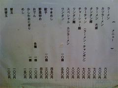 メニュー:麺@ふくちゃんラーメン博多店