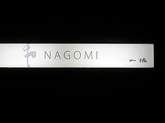 外観:看板@一椿・和(なごみ・NAGOMI)・小倉