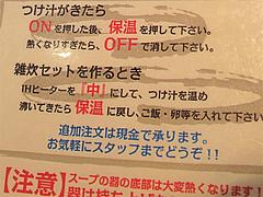 6店内:IHヒーターの使い方@つけ麺・麺研究所・麺屋・慶史・大手門