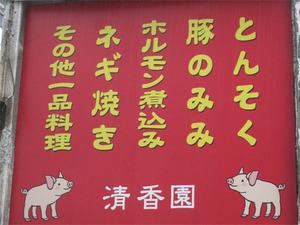 1ホルモン店@清香園
