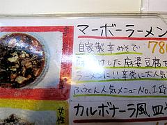 メニュー:マーボーラーメン780円@ラーメンの店ふーとん(胡同)・春吉