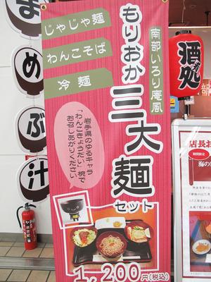 6盛岡三大麺@白龍