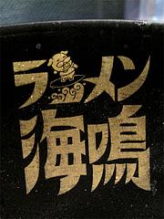 店内:丼@ラーメン海鳴・清川