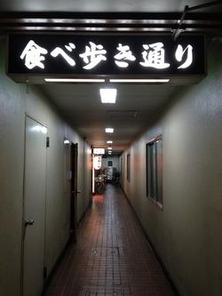 1食べ歩き通り@お好み焼だん