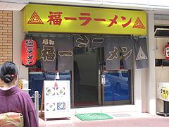 1外観@昭和福一ラーメン博多駅前店・祇園