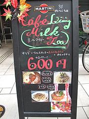 外観:ランチ600円@カフェ・バー・ミルクティー・天神今泉