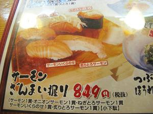 16サーモンざんまい握り899円@や台ずし藤崎町