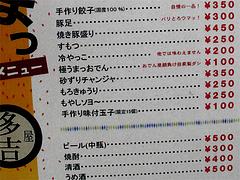 メニュー:居酒屋@麺屋多吉・ラーメン・大橋