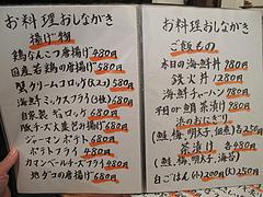 12メニュー:揚げ物・ご飯もの@海鮮居酒屋つねちゃん・姪浜