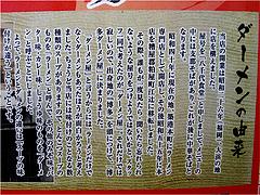 8店内:ダーメンの由来@ラーメン・博多ダーメン屋八千代店(八千代ダーメン)