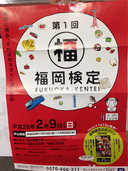 17福岡検定@西新カレー