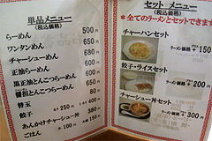 メニュー:ラーメンとセット@博多めんとく屋(麺篤屋)