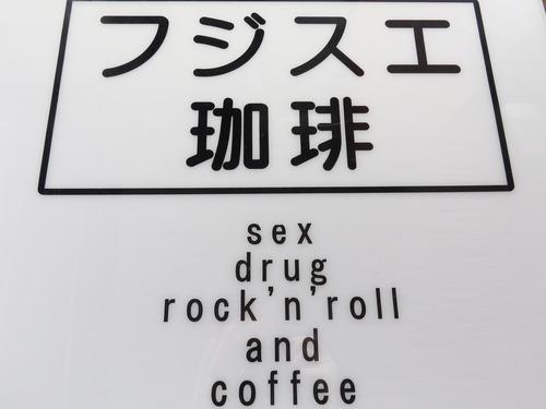 20フジスエ珈琲