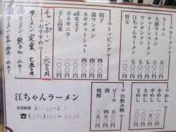 7メニュー@江ちゃんラーメン