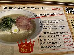 メニュー:濃厚とんこつラーメン580円@ラーメン・かなで食堂・春日
