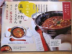 3メニュー:カレーうどん@麺や・ほり野・うどん・那珂川