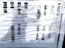 12ランチ@鶏白湯ぼっこ志