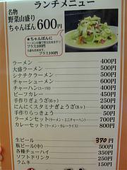 10メニュー:ラーメン・チャンポン・カレー@威風堂々・居酒屋・六本松