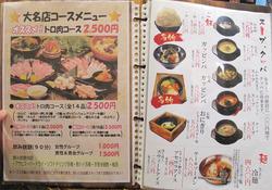 26スープ・クッパ・麺・コースメニュー5@極味や