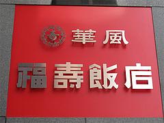3外観:旧店名は大名華風@中華・華風・福壽飯店・大名