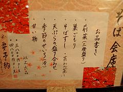 17メニュー:そば会席コース@やぶ金・蕎麦・大名