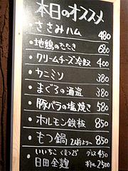 メニュー:居酒屋@ごっつぉ屋 マル吉(まる吉・○吉)・高砂