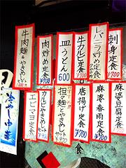 メニュー:店頭のランチ@中華万里・長浜鮮魚市場会館・福岡
