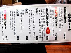 12店内:調味料@つけ麺・麺研究所・麺屋・慶史・大手門