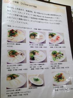 3海鮮系中華粥メニュー@謝甜記(しゃてんき)
