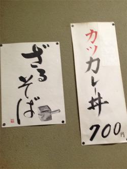 1メニュー:カツカレー丼@みすず庵・西新
