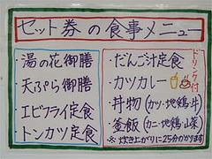 楠水閣食事メニュー@福岡・脇田温泉