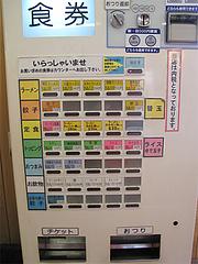 店内:食券販売機@博多ラーメンはかたや・箱崎店