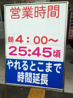 9営業時間@元祖長浜屋