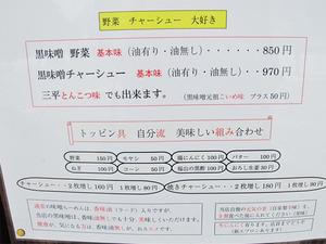 20トッピングメニュー@三平ラーメン本店