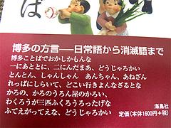 福岡の方言・博多弁の本@博多ことば・江頭光