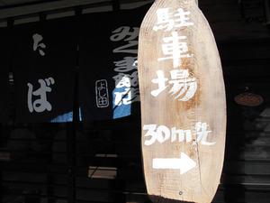 18専用駐車場@みくま飯店