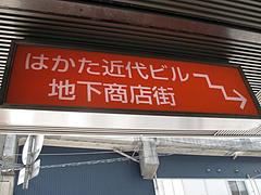 3外観:はかた近代ビル地下@居酒屋kikura(キクラ)・博多駅