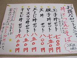 6丼もの定食メニュー@うどんそば大徳屋