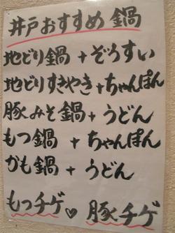19鍋@井戸