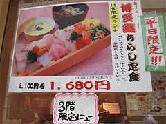14メニュー:【3F限定】博多織ちらし定食@ひょうたん寿司・天神・新天町