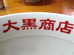 店内:だいこくしょうてん@ラーメン大黒商店・親富孝通り・天神